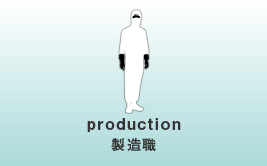 production 製造職