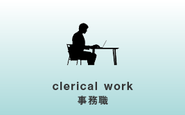 clerical work 事務職